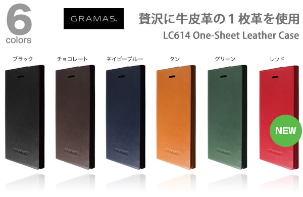 GRAMAS One-Sheet Leather Case for iPhone 5s