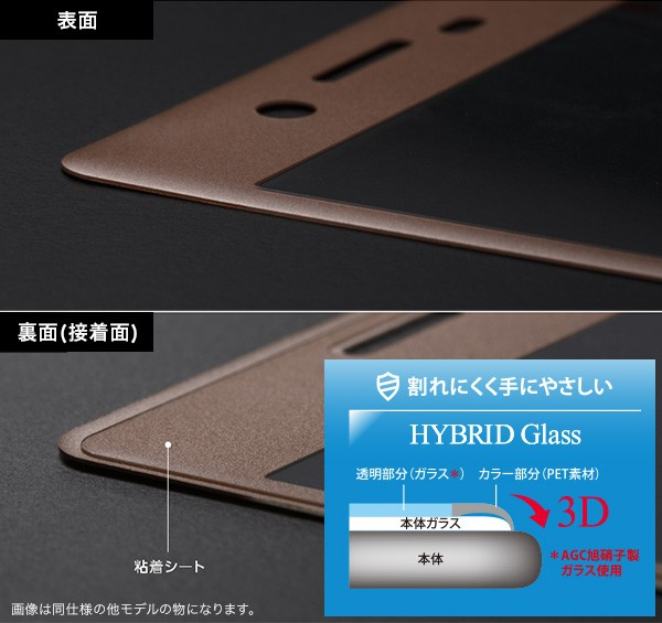 Deff Hybrid 3D Glass Screen Protector マット for Xperia XZ1 SO-01K / SOV36