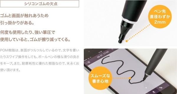 URBAN UTILITY ペン先2mm 感度調節機能付き 自己静電発生式タッチペン「スラッペン」