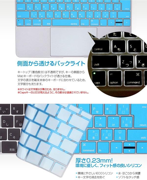 BEFiNE キースキン キーボードカバー for MacBook 12インチ