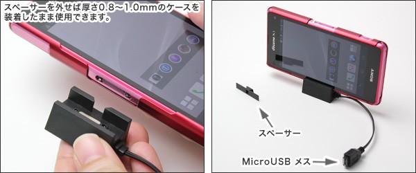 マグネットコネクター スタンドタイプ(microUSB コネクター メス)(10cm) for Xperia (TM) Z1 f SO-02F