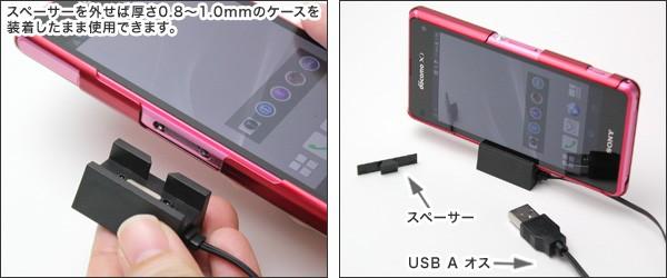 マグネットコネクター スタンドタイプ(USBコネクター)(1m) for Xperia (TM) Z1 f SO-02F