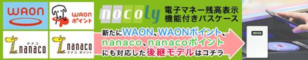 電子マネー残高表示付きパスケース WAON対応モデル nocoly(ノコリー)