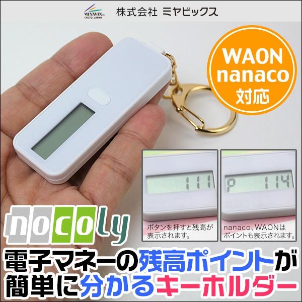 nocoly key holder ノコリーキーホルダー