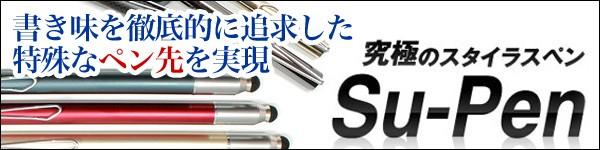 Su-Pen シリーズ