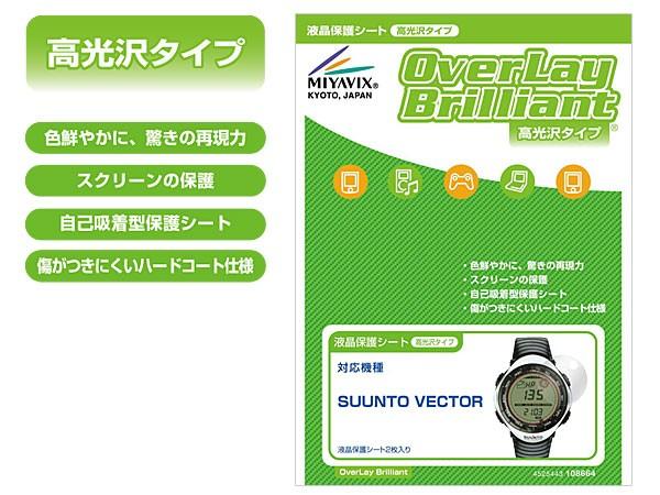 OverLay Brilliant for SUUNTO(2枚組)