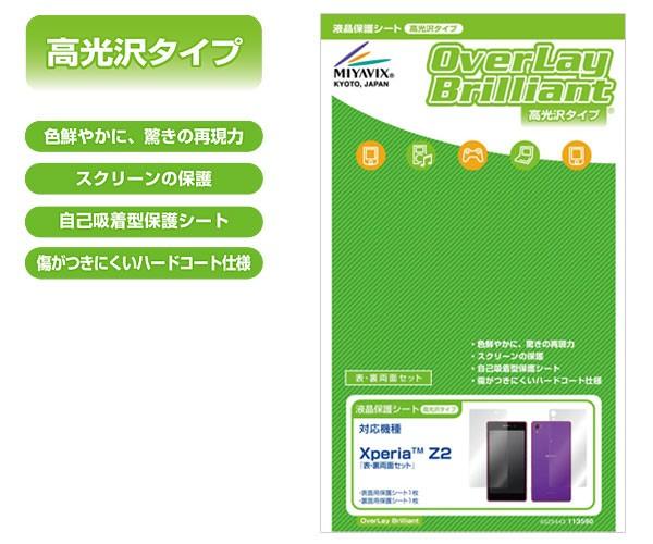 OverLay Brilliant for Xperia(TM) Z2 『表・裏両面セット』
