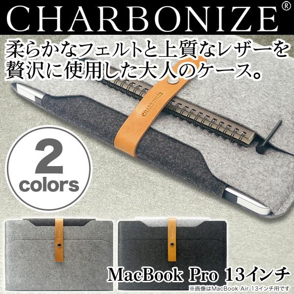 "Charbonize レザー & フェルト ケース  for MacBook Pro 13""(Retina Display)(スリーブタイプ)"