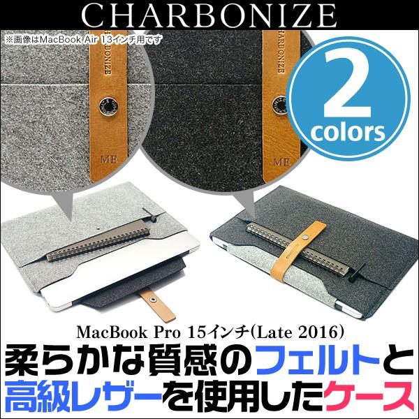 Charbonize レザー & フェルト ケース  for MacBook Pro 15インチ(Late 2016)(スリーブタイプ)