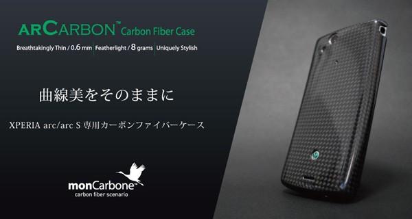 monCarbone リアルカーボンケース for Xperia(TM) arc SO-01C