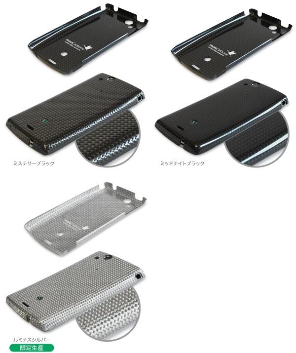 カラー monCarbone リアルカーボンケース for Xperia(TM) arc SO-01C