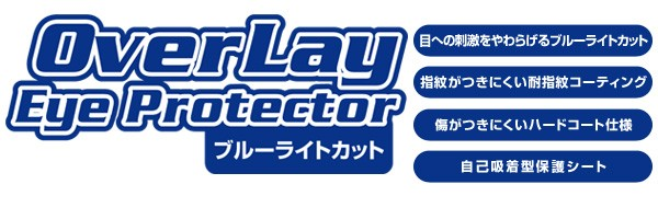 OverLay Eye Protector のタイトル画像