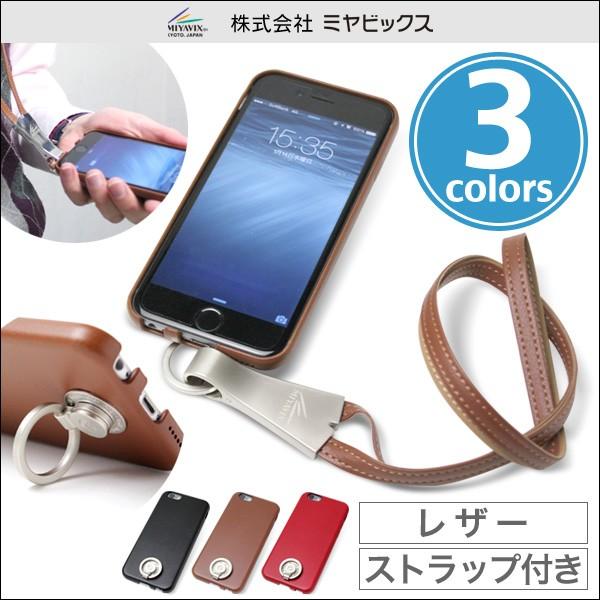 ストラップリング付き PU レザーケース for iPhone 6