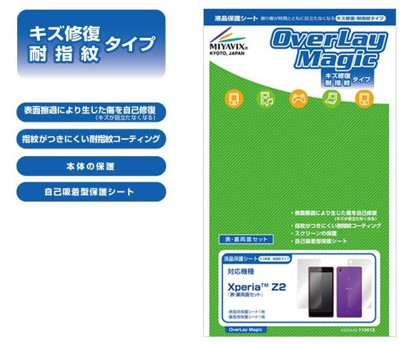 OverLay Magic for Xperia (TM) X2 『表・裏両面セット』