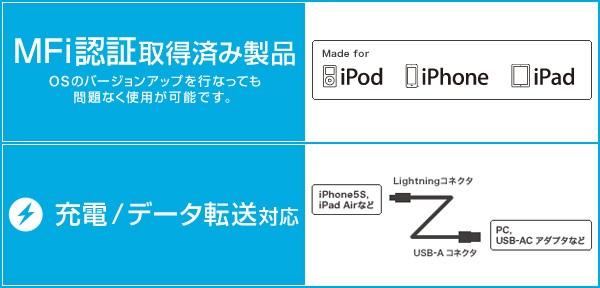 ミヨシ ライトニング(Lightning) USBケーブル スリムコネクタ