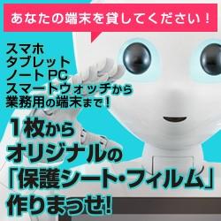 1枚からオリジナル保護シート・フィルム作りまっせ!