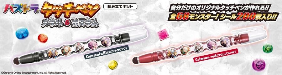 パズドラ!タッチペン メタル&カスタム Su-Pen POP!