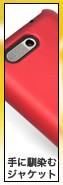 ラバーコーティングシェルジャケット for HTC Aria(S31HT)