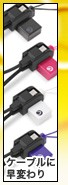 Micro-USB ケーブルストラップ