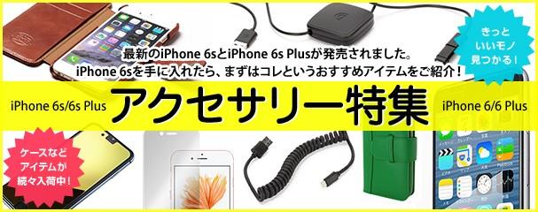 iPhone 6 アクセサリー特集
