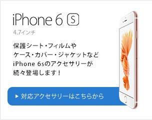 iPhone 6s カテゴリ
