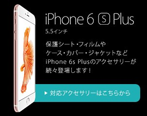 iPhone 6s Plus カテゴリ