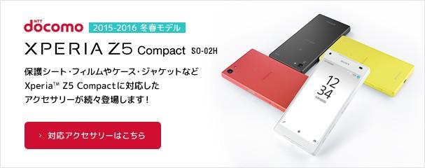 Xperia (TM) Z5 Compact SO-02H