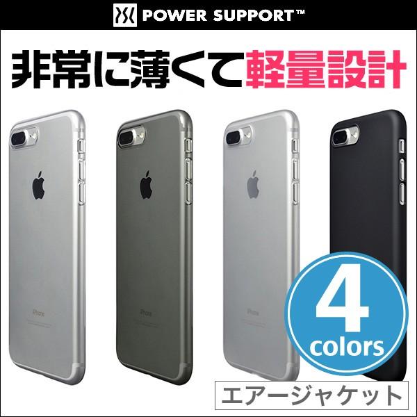 エアージャケットセット for iPhone 7 Plus