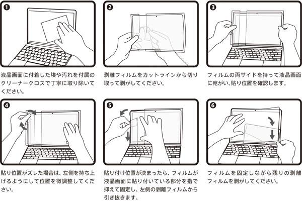 クリスタルフィルムセット for MacBook 12インチ