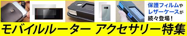 モバイルルーター