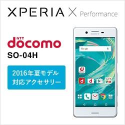 Xperia X Performance SO-04H