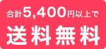 5400円以上で送料無料