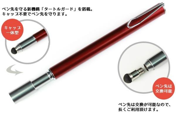 MetaMoJi Su-Pen アルミニウム軽量ペン軸タッチペン iPad/iPhone用スタイラスペン