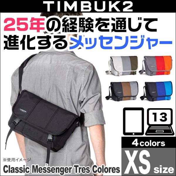 TIMBUK2 Classic Messenger Tres Colores(クラシック・メッセンジャートレスカラーズ)(XS)