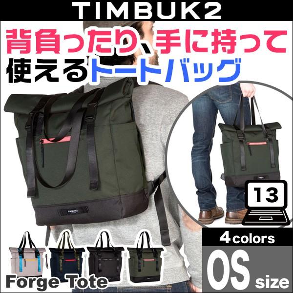 TIMBUK2 Forge Tote(フォージトート)(OS)