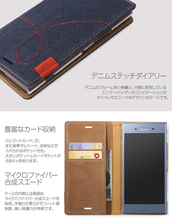 Zenus Denim Stitch Diary for Xperia XZ1 SO-01K / SOV36