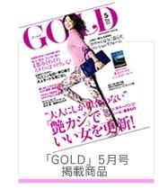 GOLD,MISS掲載品