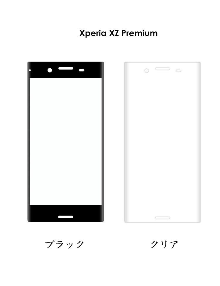 79af66f6d8 送料無料 SONY Xperia XZ2 Premium XZ Premium XZ1 Compact XZS XZ ガラスフィルム 強化ガラス  液晶保護 エクスぺリア 9H 液晶保護シート</h2>
