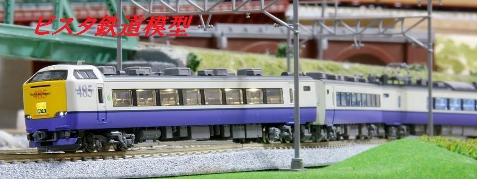 ビスタ鉄道模型