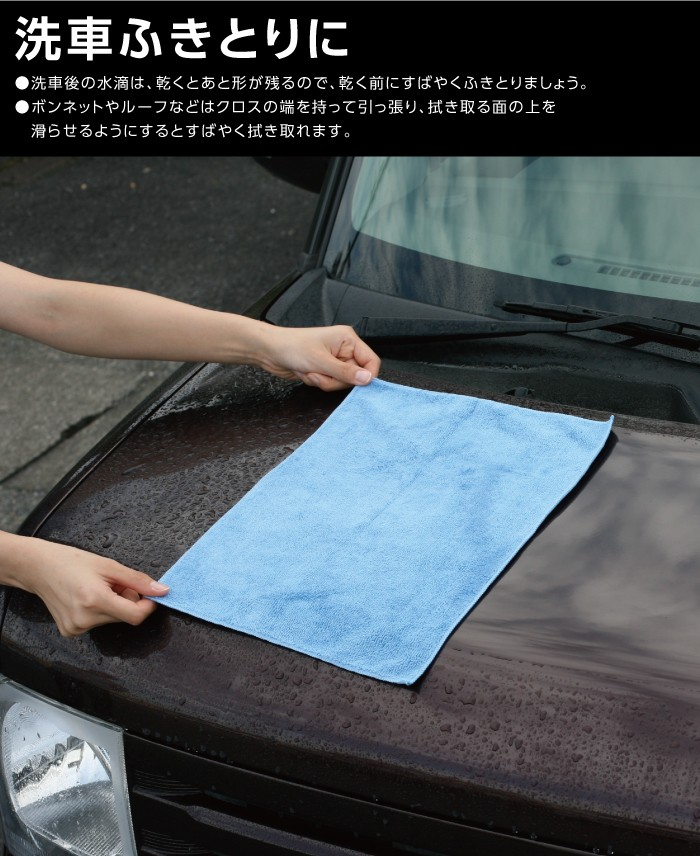 マイクロファイバーがホコリや手アカをスッキリ落とします。洗車ふきとり。ワックスふきとり。