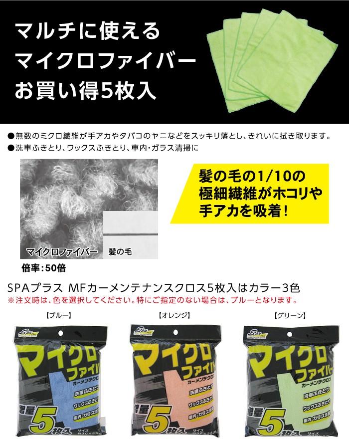 SpaPlus MFカーメンテクロス5枚 3色あります。ブルー・オレンジ・グリーン