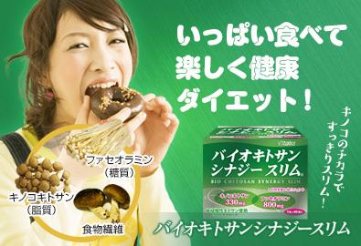 いっぱい食べて楽しく健康ダイエット バイオキトサンシナジースリム