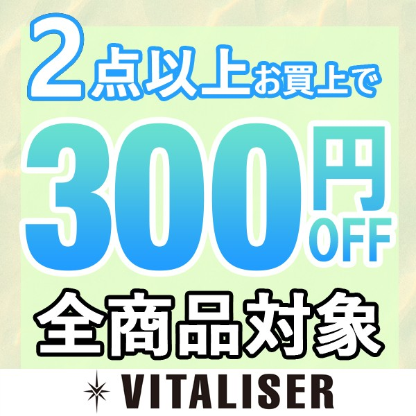 商品2点以上ご購入で300円OFF
