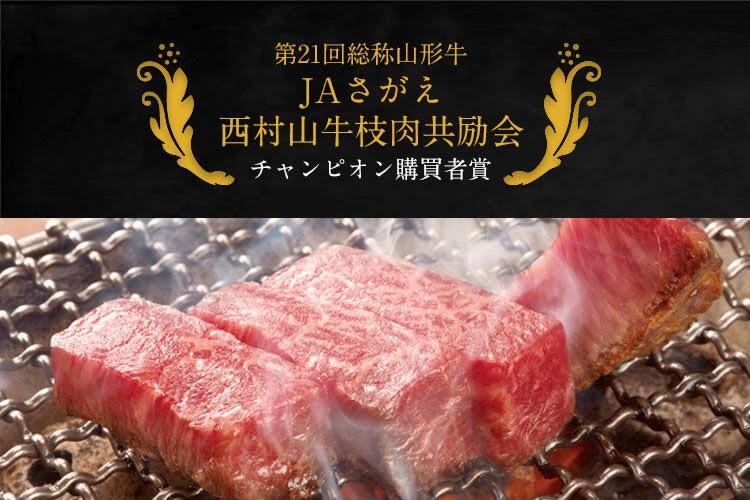 第21回総称山形牛 JAさがえ 西村山牛枝肉共励会 チャンピオン購買者賞