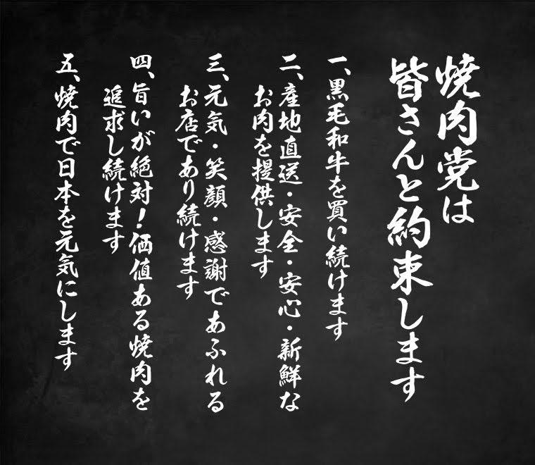 日本焼肉党は約束します!