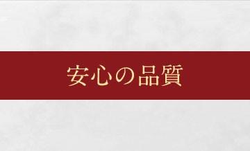 安心の品質・日本に5社しかない生食加工認定工場