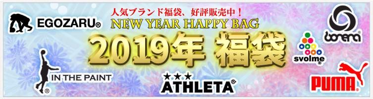 2019年 新春福袋 アスレタ/インザペイント/スボルメ
