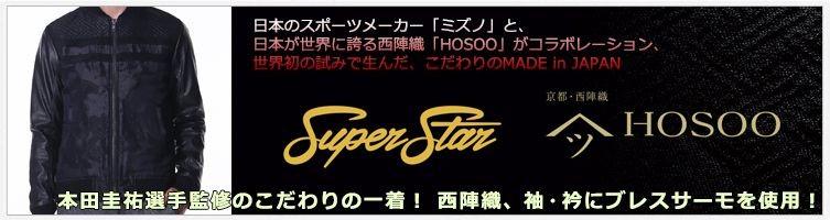 【限定】ミズノ SuperStar PREMIUM JACKET プレミアムジャケット(K2ME6500)/西陣織ジャケット