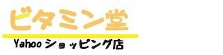 ビタミン堂 Yahooショッピング