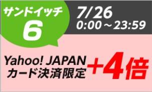 26日ポイントアップ
